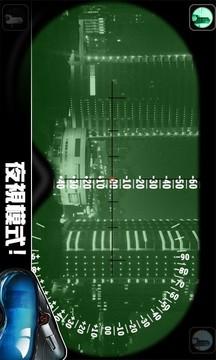 军用望远镜及夜视仪截图