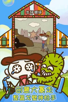 史上最坑爹的游戏9:儿童节快乐截图