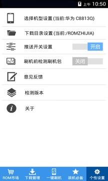 刷机助手-专业安卓刷机软件截图