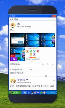 XP桌面截图