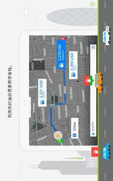 GPS导航截图
