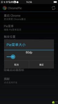 ChromePie[安智汉化]截图