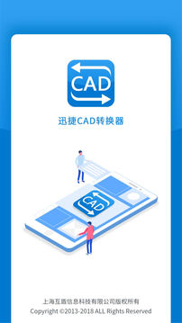 迅捷CAD转换器截图