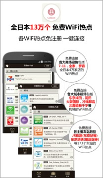 Japan Connected-free Wi-Fi截图