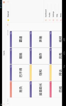 暗记App (Anki App) 背单词截图
