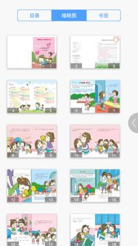 幼儿园故事截图