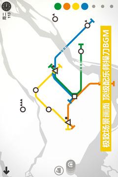 模擬地鐵截圖