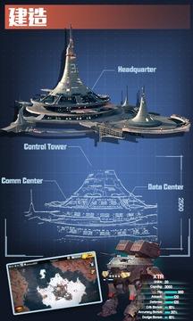 星舰帝国截图