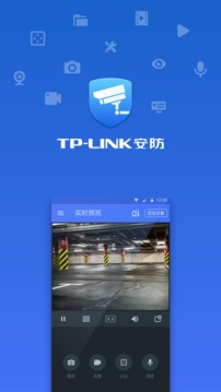 TP-LINK安防截图