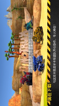 Dinotrux:开始建造吧!截图