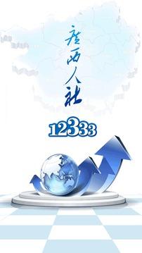 广西人社12333截图