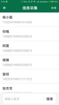 陕西省精准康复管理系统截图