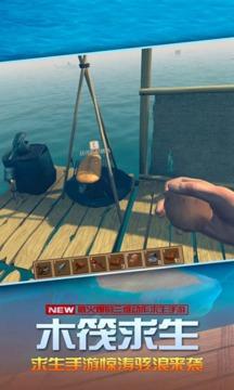 木筏冒险截图