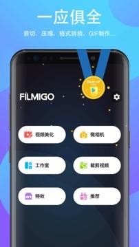 Filmigo视频剪辑视频编辑截图