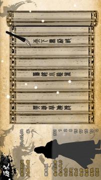 英雄群侠传2截图