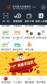 齐河胶东村镇银行截图