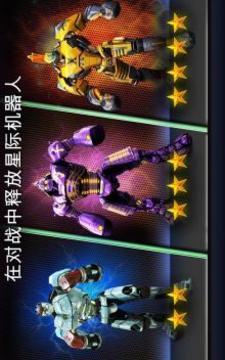 铁甲钢拳:世界机器人拳击截图