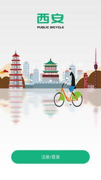 西安城市公共自行车截图
