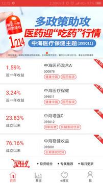 中海基金截图