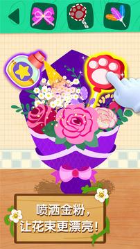 奇妙鲜花房截图