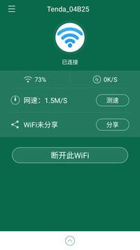 万能密码WiFi钥匙截图