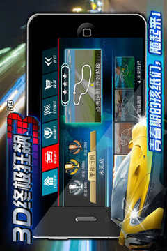 3D终极狂飙3截图