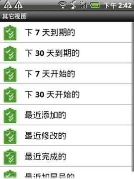 日程管理截图