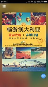 澳洲旅游攻略有声书截图