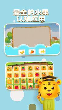 宝宝学水果游戏截图