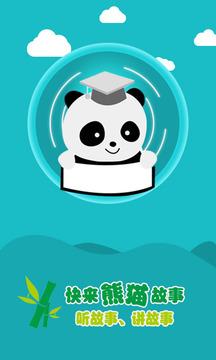 熊猫故事截图