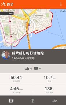 自行车路线跟踪截图