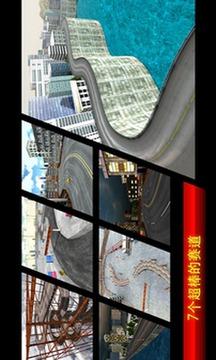 极限漂移城市截图