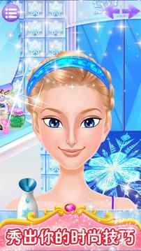 甜心公主冰雪换装秀截图