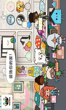 托卡生活:邻居截图