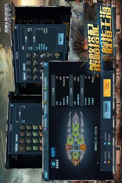 舰队指挥官截图