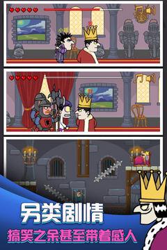 我要当国王截图