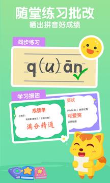 猫小帅拼音截图