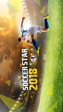 明星足球世界杯2016截图