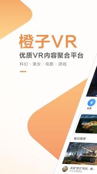 橙子VR截圖