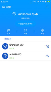 WiFi万能极速钥匙截图