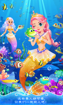 美人鱼派对海底历险记截图