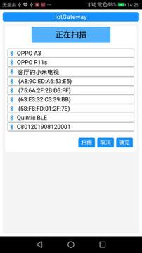 同禾同感云智能硬件调试app软件截图