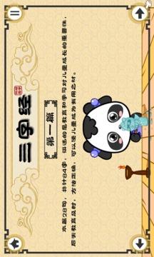 三字经-熊猫乐园截图