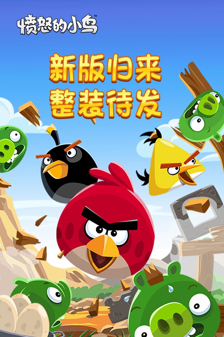 怒的小鸟_愤怒的小鸟(中文版)下载2019安卓最新版_手机官方版免费安装 ...