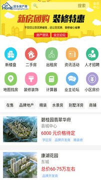 金乡房产网截图