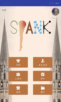 Spank截图