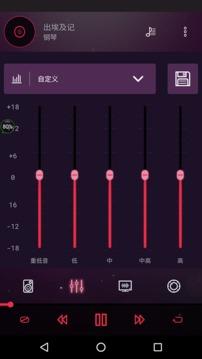 音效均衡器截图