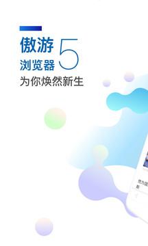 傲游5浏览器截图