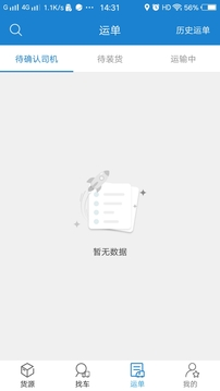 货运江湖司机版截图