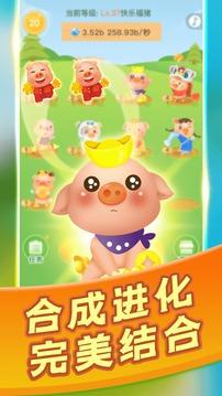 阳光养猪场福利截图
